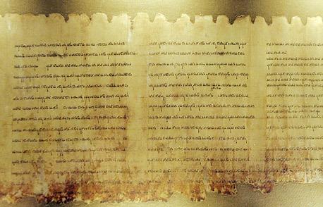 dead-sea-scrolls