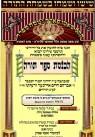 hachnosas_sefer_torah_invitation