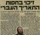 hebrew-date