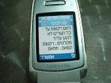 israeli-cell-phone