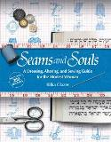 seams-and-souls-small