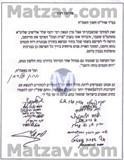 shidduch-hebrew-letter-small