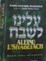 aleinu-lshabeiach1