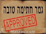 gemar-chasimah-tovah