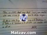 ravshmuelmeirkatzelectionletter2009-small1