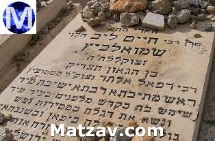 Rav Chaim's kever.