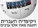 wikipedia-hebrew