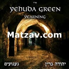yehudah-green