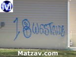 graffiti-sprayings-in-lakewood