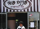 jews-for-j-bakery