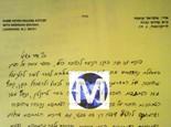 bmg-letter-school-choice