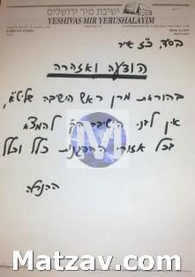 rav-nosson-tzvi-letter