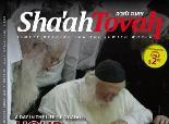 shaah-tovah