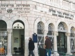 bikur-cholim-hospital