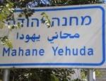 machaneh-yehudah