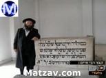 rabbi-gabay