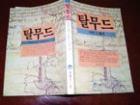 south-korea-gemara
