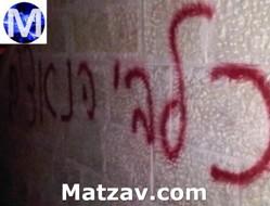 bais-yisroel-graffiti