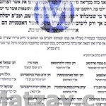 letter-learning-in-eretz-yisroel
