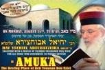 rav-abuchatzeirah-amukah-shidduchim
