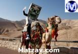 oorah-fiveish-eretz-yisroel