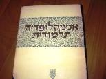 encyclopedia-talmudis
