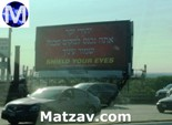 billboard-shemor-ainecha-small