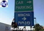 sloatsburg-minchah-area-matzav