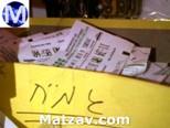gemach-receipts