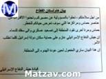 idf-leaflet-gaza