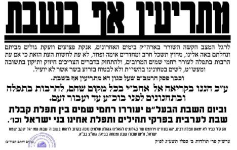 israel-under-attack-kol-koreh-small