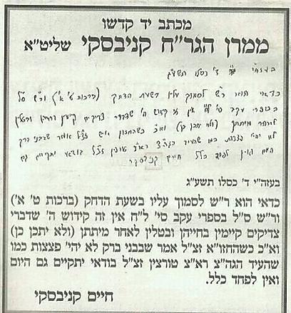 rav-chaim-kanievsky-letter-bnei-brak