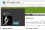 google-play-app