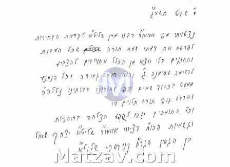 rav-chaim-kanievsky-letter-voting-medium