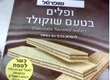 pesach-wafer
