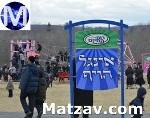 kiryas-yoel-playground-small