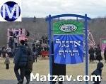 kiryas-yoel-playground-small