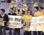 protest-cinema-yerushalayim