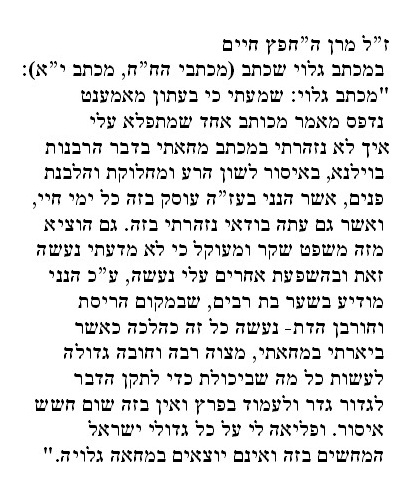 chofetz-chaim-lashon-hara1