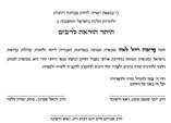 maharat-semichah-ordination