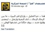 fatah-facebook