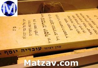 rav-ovadiah-yosef-kever