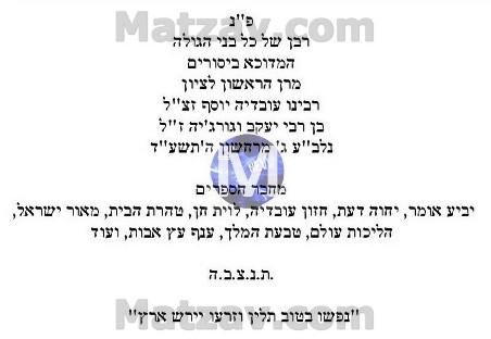 rav-ovadiah-yosef-kever1