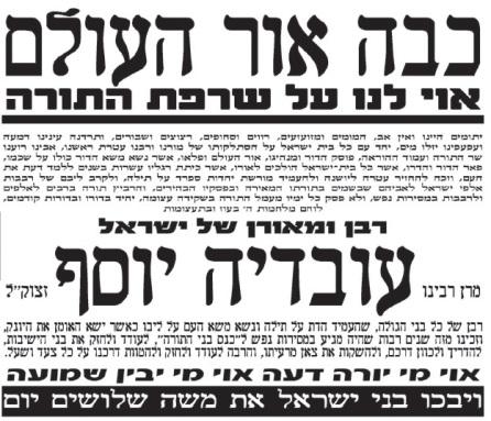 rav-ovadiah-yosef2