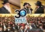 kinnus-hashluchim-2013