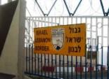 israel-lebanese-border