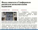 ukraine-death-to-jews