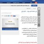 hamas-facebook
