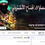 hamas-pizza-facebook