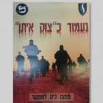 idf-operation-protective-edge2